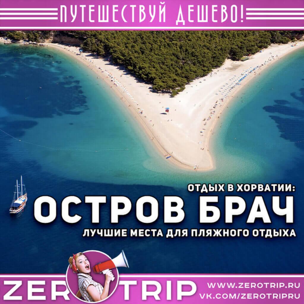 Остров Брач: 7 лучших мест для пляжного отдыха