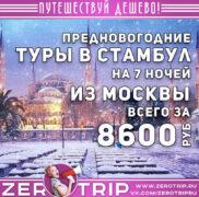 Предновогодние туры в Стамбул из Москвы за 8600₽