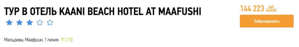 Предновогодний тур на Мальдивы из Москвы за 72000 рублей