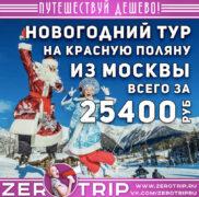 Тур на Красную Поляну на Новый год из Москвы за 25400₽