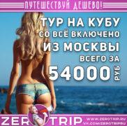 Тур на Кубу со «всё включено» из Москвы за 54000₽