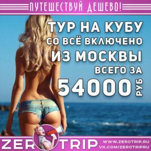 "Тур на Кубу со ""всё включено"" из Москвы за 54000₽"