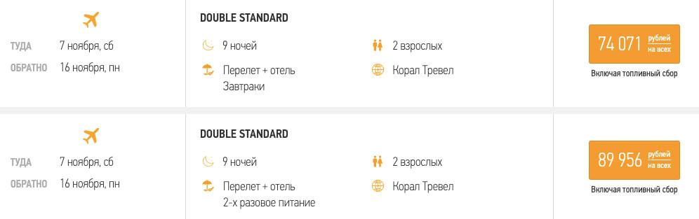 Тур на Занзибар из Москвы за 37000₽