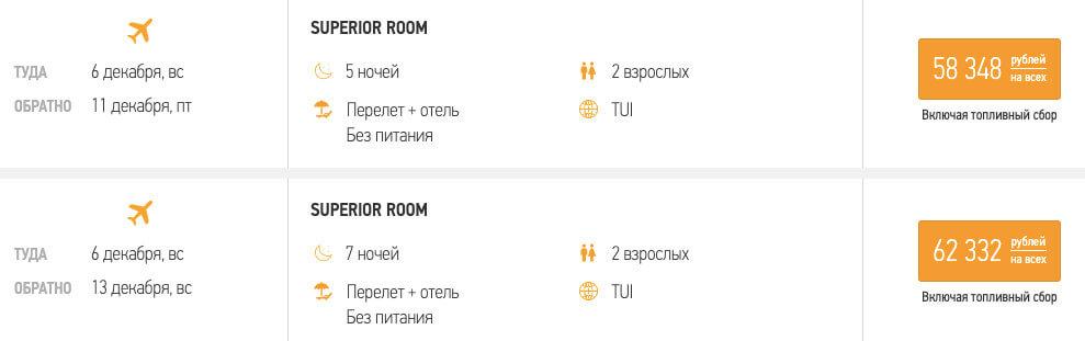 Тур в Дубай из Москвы за 29200₽