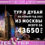 Новый год в Дубае из Москвы за 43650₽