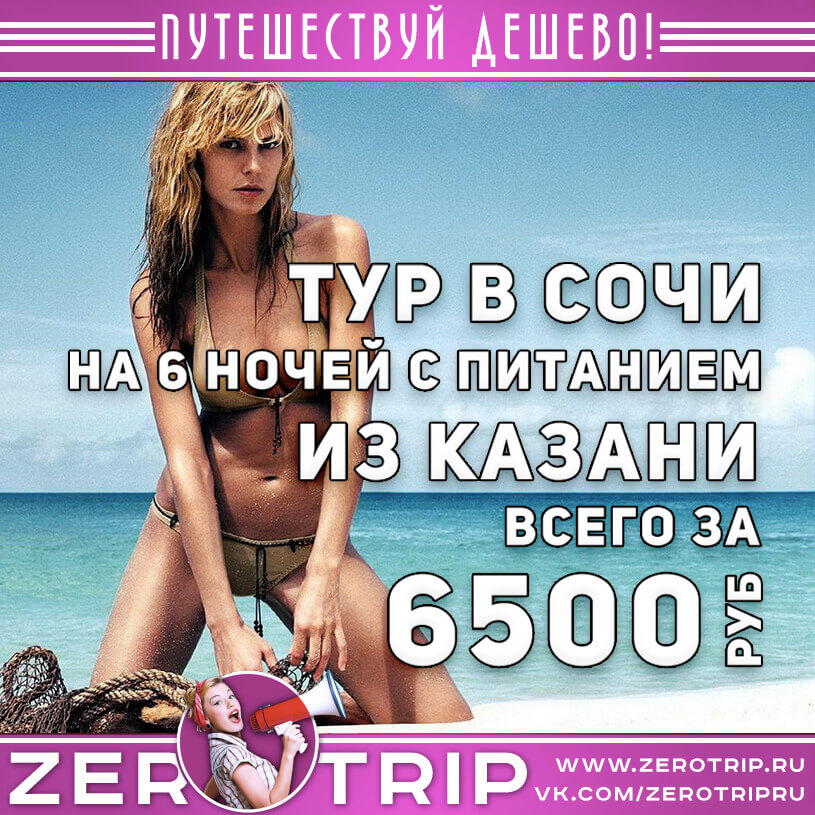 Тур в Сочи из Казани с питанием за 6500₽