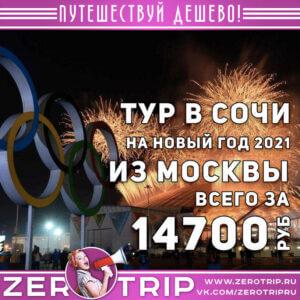 Новый год в Сочи из Москвы за 14700₽