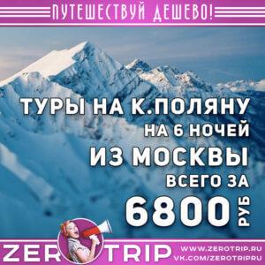 Туры на Красную Поляну от 6800₽