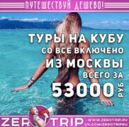 Туры на Кубу со «всё включено» из Москвы за 53000₽