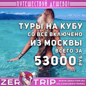 "Туры на Кубу со ""всё включено"" из Москвы за 53000₽"