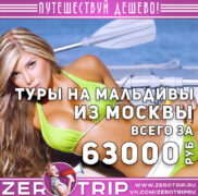 Туры на Мальдивы из Москвы за 63000₽