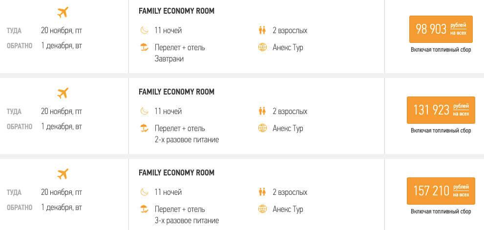 Туры на остров Занзибар из Москвы за 49450₽