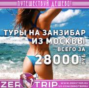 Туры на Занзибар из Москвы за 28000₽