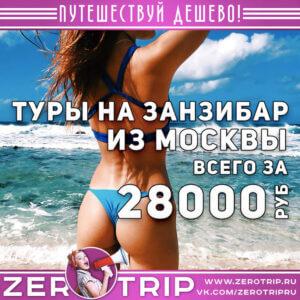 купить онлайн на сайте дешевые туры на остров Занзибар с вылетом из Москвы