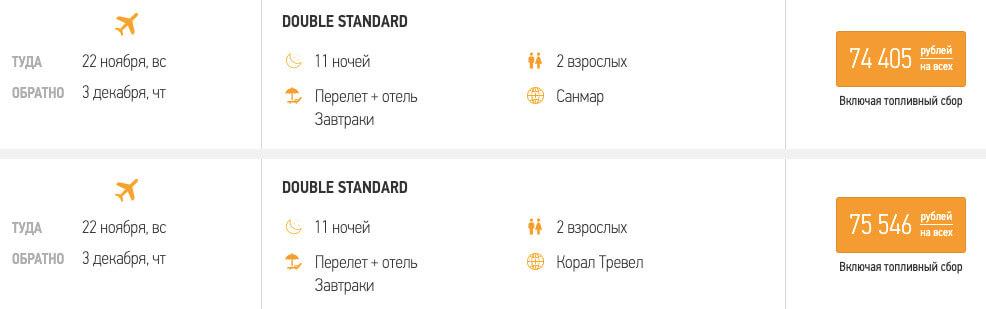 Туры на Занзибар из Москвы за 37000₽