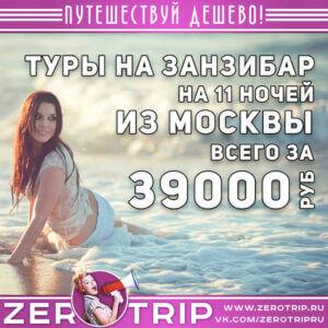 Туры на Занзибар из Москвы за 39000₽