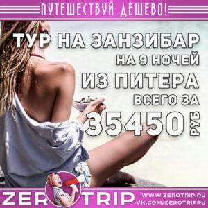Туры на Занзибар из Питера за 35450₽