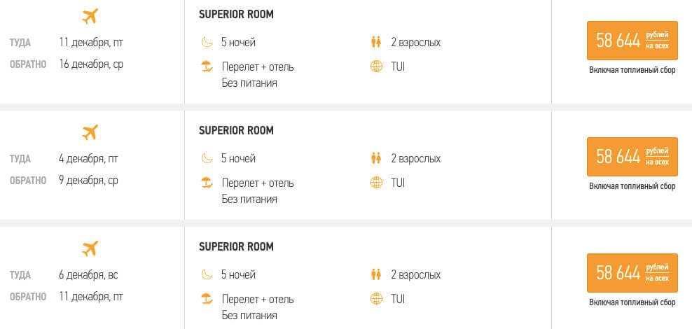 Туры в Дубай из Москвы в отели 4 и 5 звезд за 29300₽