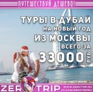 Новый год в Дубае из Москвы за 33000₽