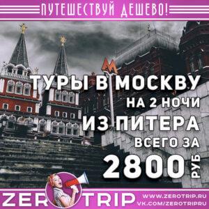 Туры в Москву из Питера за 2800₽
