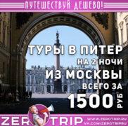 Туры в Питер из Москвы за 1500₽
