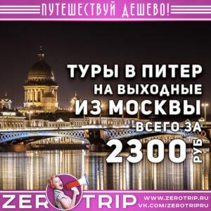 Тур на выходные в Питер из Москвы за 2300₽