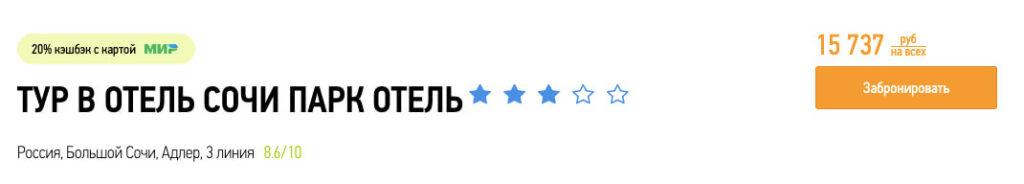 Туры в Сочи из Москвы с кэшбеком за 7850₽