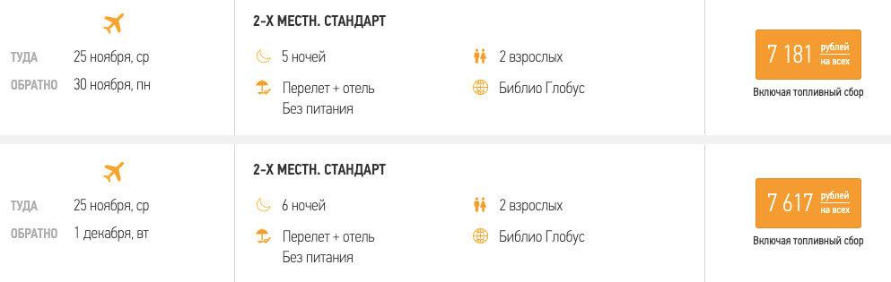 Туры в Сочи из Москвы за 3600₽