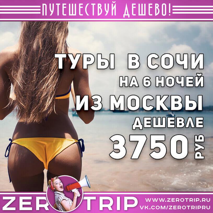 Туры в Сочи из Москвы за 3750₽