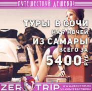 Туры в Сочи из Самары за 5400₽