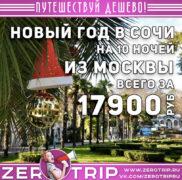 Туры в Сочи на Новый год из Москвы за 17900₽
