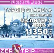 Туры в Стамбул из Питера на 7 ночей за 11350₽