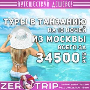 Туры в Танзанию на 10 ночей из Москвы за 34500₽