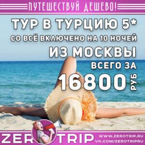 Туры в Турцию 5* на 10 и более ночей от 16800₽