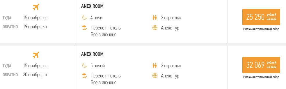 Туры в Турцию 5* со всё включено из Москвы за 12600₽