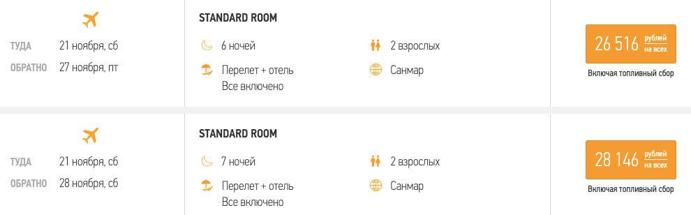 Туры в Турцию из Москвы со всё включено за 13000₽