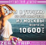 Туры в Турцию из Москвы за 10600₽