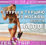 Туры в Турцию из Москвы за 6600₽