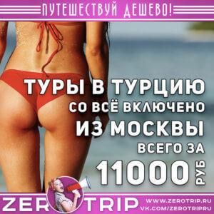 Туры в Турцию со всё включено из Москвы за 11000₽