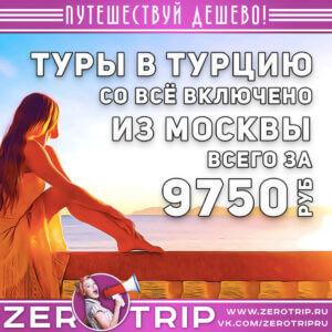 Туры в Турцию со всё включено из Москвы за 9750₽