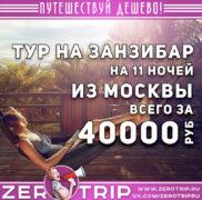 Туры в Занзибар на 11 ночей из Москвы за 40000₽