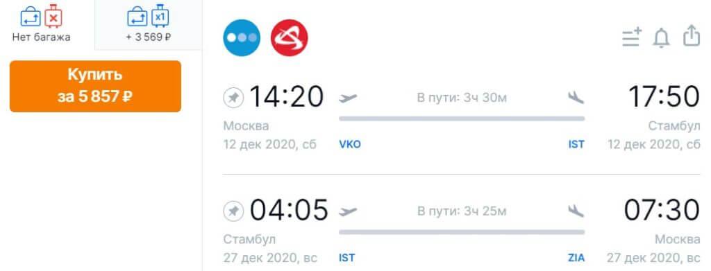 Авиабилеты из Москвы в Стамбул за 5800₽
