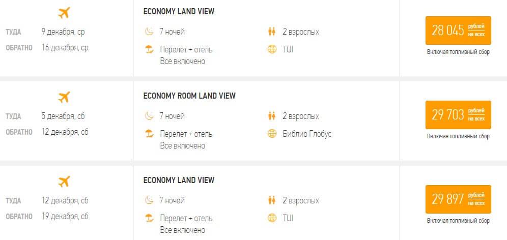 Туры в Турцию 5* со всё включено из Москвы за 14000₽