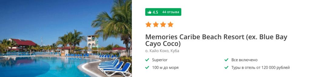 выиграй тур на Кубу за 1 рубль