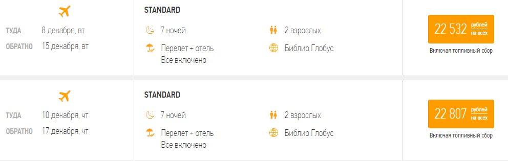 Туры в Турцию из Москвы со всё включено за 11000₽