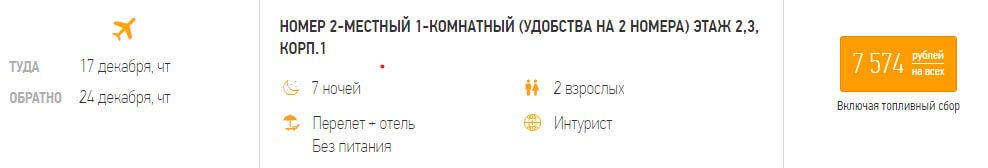Туры в Абхазию из Москвы за 3800₽