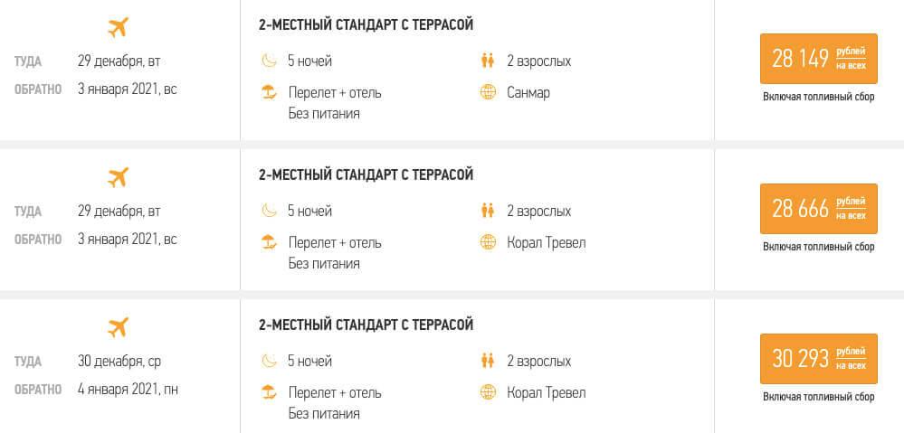 Новый год в Крыму из Москвы за 14000₽