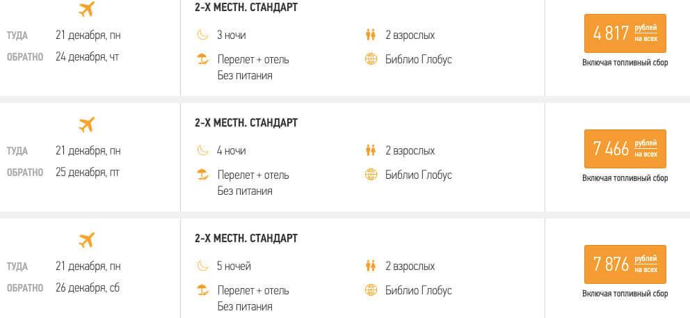 Туры в Сочи из Москвы за 2400₽