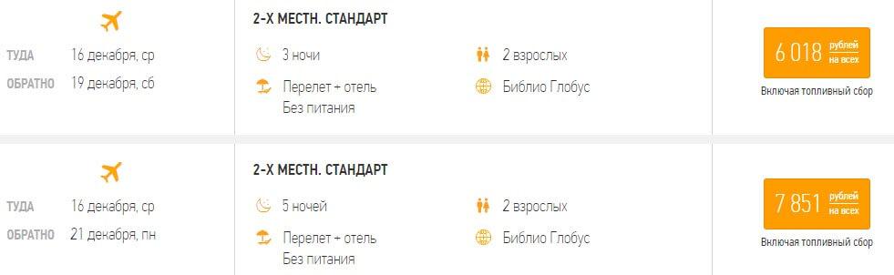 Туры в Сочи из Москвы за 3000₽