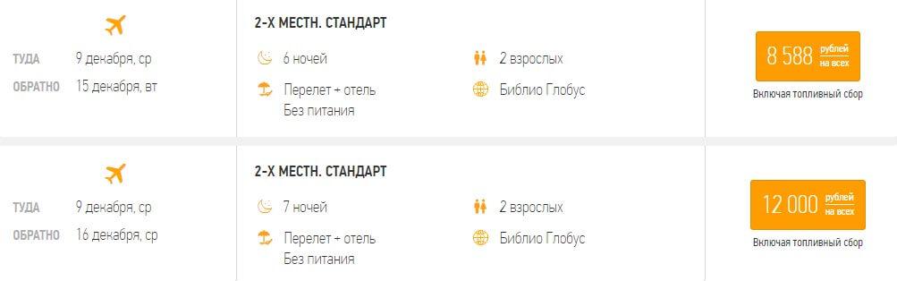 Туры в Сочи из Москвы за 4300₽